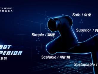 【艾利特】艾利特平台级CS系列协作机器人全新发布