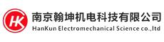 南京翰坤机电科技有限公司