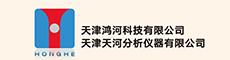 天津天河分析仪器有限公司